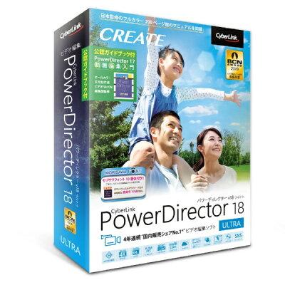 サイバーリンク PowerDirector18Ultra公認ガイドブック付