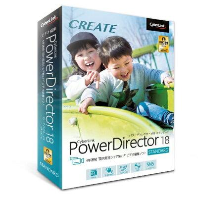 サイバーリンク PowerDirector18Standard