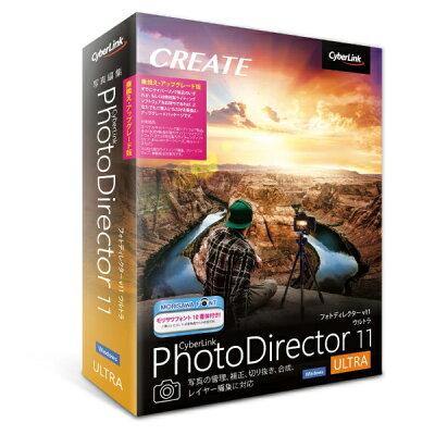 サイバーリンク PhotoDirector11Ultra乗換/UPG