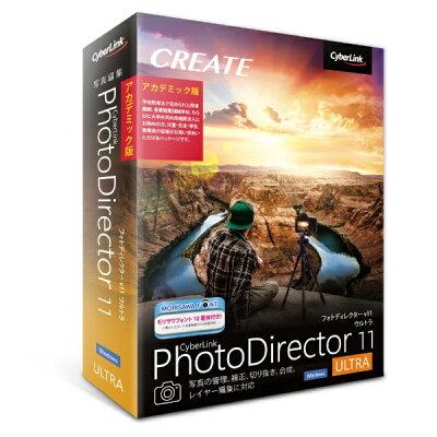 サイバーリンク PhotoDirector11Ultraアカデミック