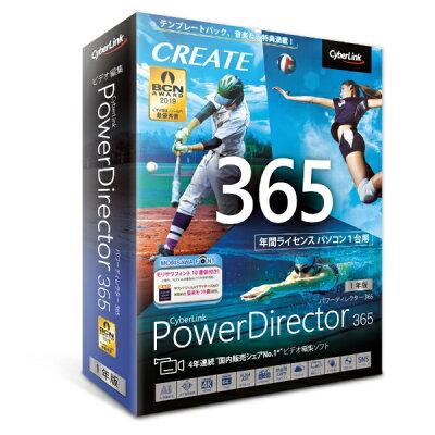 サイバーリンク PowerDirector365 1年版 2020年版