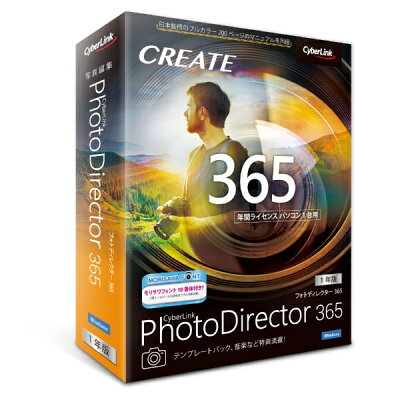 サイバーリンク PhotoDirector365 1年版 2020年版