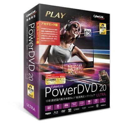 サイバーリンク PowerDVD 20 Ultra アカデミック版 POWERDVD20ULTRAACWC