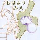 おはよう三重/CD/MR-001