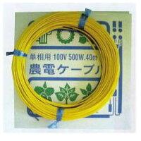 園芸ネット 農電ケーブル1-500(単相100V500W62m・2坪)[農電線]