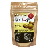 ウルトラ蒸し生姜パウダー(80g)