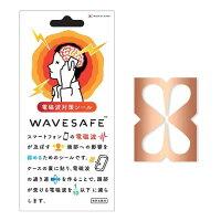 WAVESAFE 電磁波対策シール ウェーブセーフ  WS90003(1コ入)