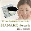 (チーク・フェイスブラシ)熊野筆 パウダーブラシ ハナコ筆 HA-1