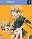 PS2 ヒャッコ よろずや事件簿 ! 限定版 PlayStation2