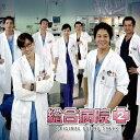 韓国ドラマ『総合病院2』オリジナル・サウンドトラック/CD/XQES-1010