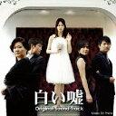 韓国ドラマ「白い嘘」オリジナルサウンドトラック/CD/XQES-1014
