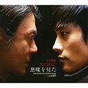 韓国映画『悪魔を見た』オリジナル・サウンドトラック/CD/XQES-1015