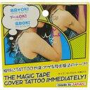 タトゥーや傷跡カバーテープ 8×10cm 6枚入