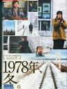 DVD 1978年、冬。