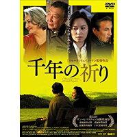 千年の祈り/DVD/MPF-10305