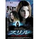 スリル 少女たちの危険なアクセス/DVD/MPF-10325