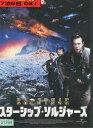 スターシップ・ソルジャーズ/DVD