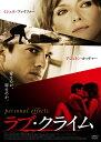 ラブ・クライム/DVD/MPF-10565