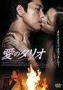 愛のタリオ/DVD/MPF-12045