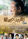 星めぐりの町 DVD/DVD/MPD-10395