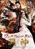 ワンス・アポン・ア・タイム 闘神 DVD/DVD/MPF-13075