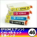 IC4CL46 対応 4個パック 互換インク