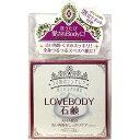 24時のシンデレラ 愛される泡の魔法 ラブボディ石鹸 ラズベリーの香り(100g)