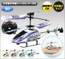 メディアクラフト RC3.5ch マイクロミニ ヘリコプター DS-X ブルー
