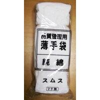 白手袋北寿監修手入れ用品スムース手袋 Lマチなし大切なお人形を扱う必需品です の為配達日時の指定はの