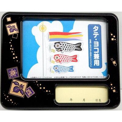 五月人形 写真立て北寿監修オルゴール付写真立て名将札 オルゴール 菖蒲鯉のぼり 外 縦横兼用タイプ