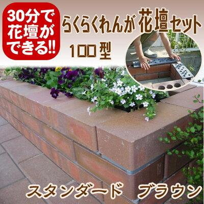 らくらくれんが花壇セット100型スタンダードブラウン スターターセット