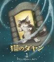 猫のダヤン1 ダヤン、わちふぃーるどへ/Blu-ray Disc/AMU-ANM1304