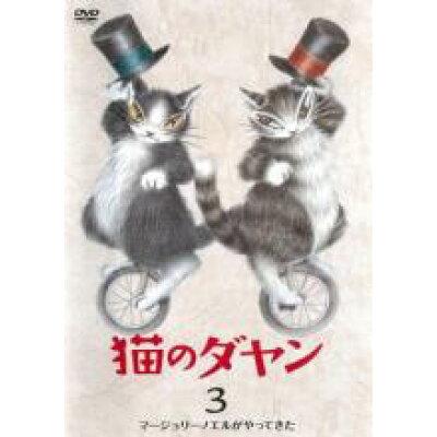 猫のダヤン 3 マージョリーノエルがやってきたアニメ  DVD