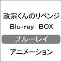 政宗くんのリベンジ Blu-ray-BOX/Blu-ray Disc/AMUANM-2146