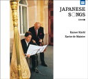 日本の歌/CD/NYCC-27266