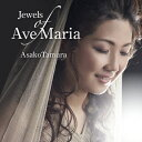Jewels of Ave Maria ~ 16人の作曲家による珠玉の「アヴェ・マリア」集/CD/NYCC-27290