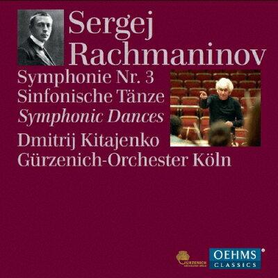ラフマニノフ:交響曲第3番/交響的舞曲 アルバム OC-442