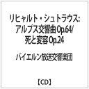 リヒャルト・シュトラウス:アルプス交響曲 Op.64/死と変容 Op.24 アルバム 900148