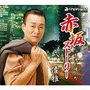 赤坂ストーリー/CDシングル(12cm)/AMJC-1603
