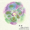 再誕~Song of Earth~/CD/BMPT-0026