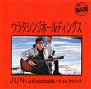 JUN/unforgettable/サルビアのうた/CDシングル(12cm)/TXTR-0016