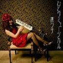 ひとりミュージカル/CD/TXTR-0017