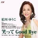 笑ってGood Bye/CDシングル(12cm)/BMRS-1201