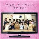 どうも、ありがとう/CDシングル(12cm)/NAO-006