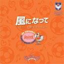 風になって~アルビレックス新潟レディース ver.~/CDシングル(12cm)/NAO-007