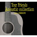 Your Friends Acoustic collection with 武藤良明/CD/NAO-011