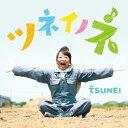 ツネイノネ/CD/NAO-015