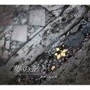 夢のあと/CD/OFTB-0002