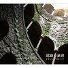 螺旋の刻印/CD/OFTB-0007