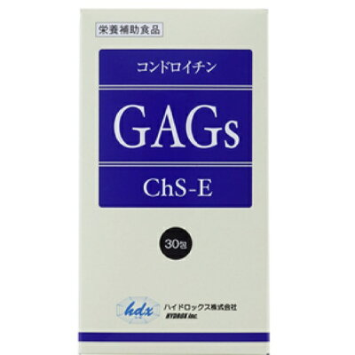 ハイドロックス コンドロイチン GAGs ChS-E(30包)